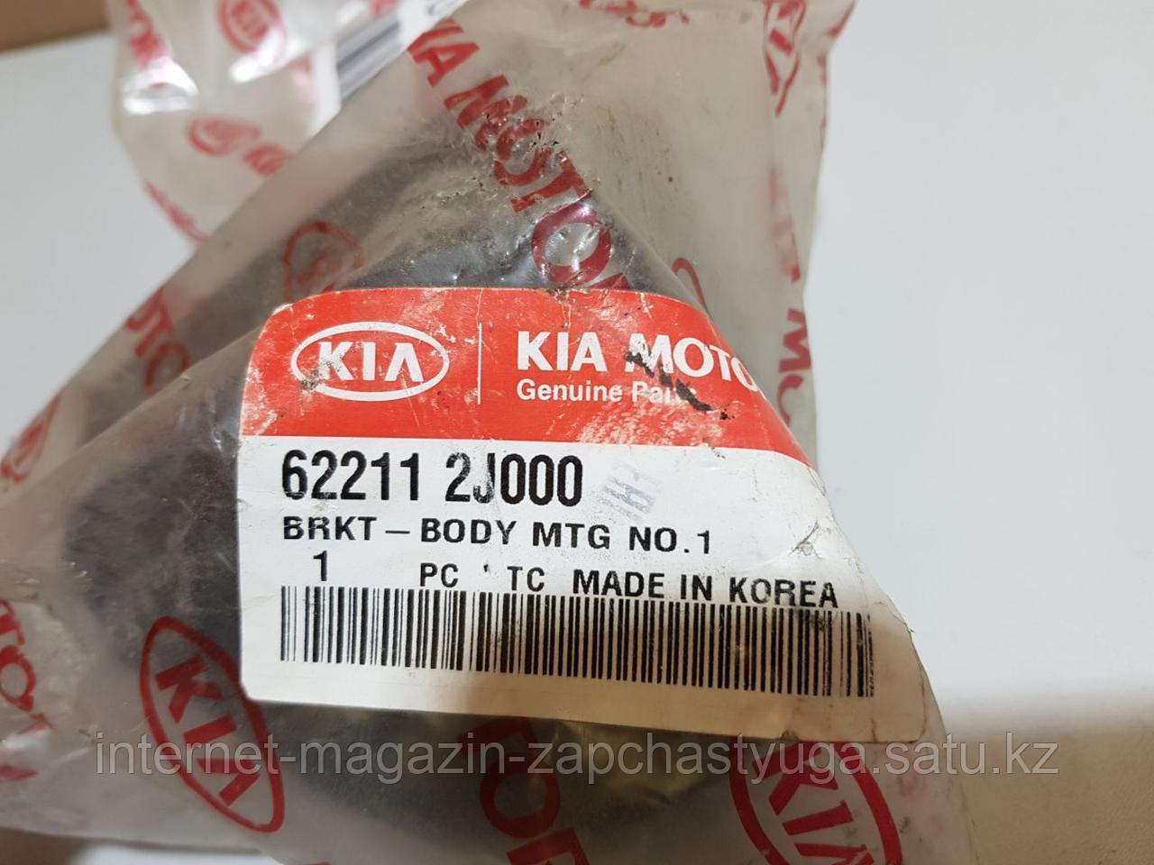 622112J000 Кронштейн рамы кузова для KIA Mohave 2008- Б/У - фото 3