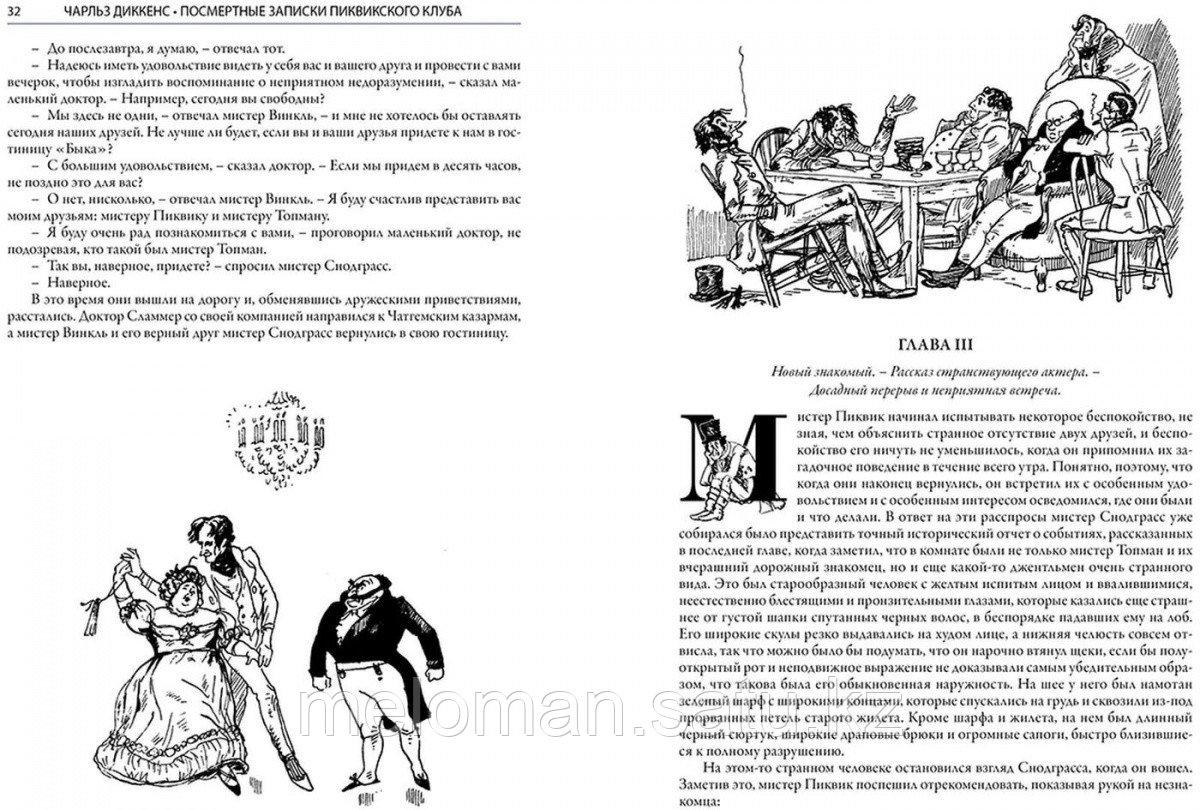 Диккенс Ч.: Посмертные записки Пиквикского клуба. Библиотека мировой литературы - фото 4