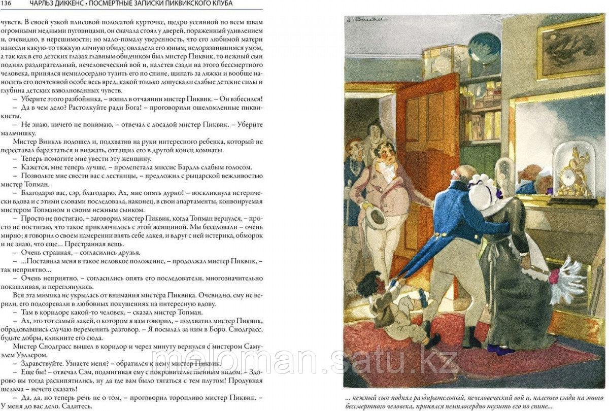 Диккенс Ч.: Посмертные записки Пиквикского клуба. Библиотека мировой литературы - фото 5