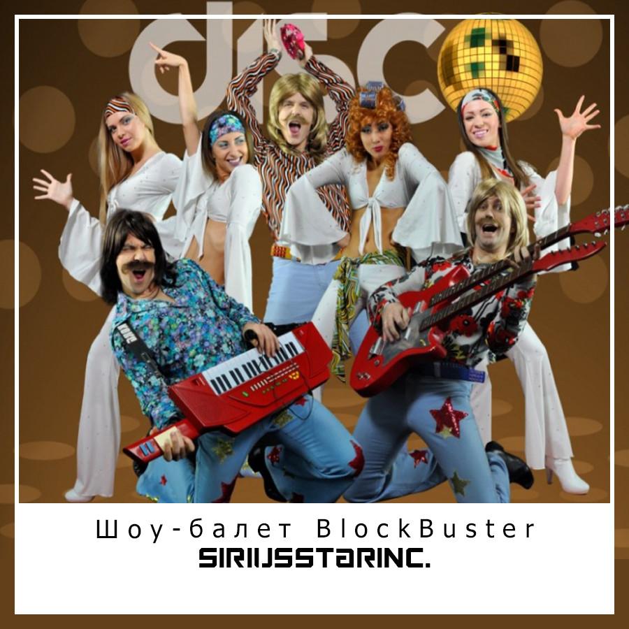 Шоу-балет BlockBuster