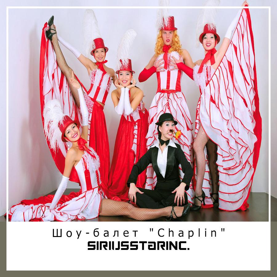 "Шоу-балет ""Chaplin"""