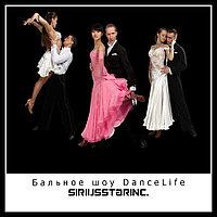 Бальное шоу DanceLife