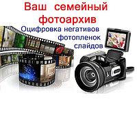 Оцифровка фотоплёнок, слайдов, видео VHS