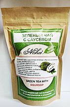 Чай зеленый с Саусепом, 100 гр