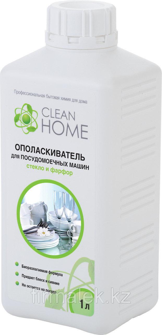CLEAN HOME Ополаскиватель для посудомоечных машин профессиональный