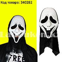 Маска Крик с капюшоном на всю голову пластиковая белая