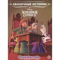 Сказочные истории Олаф-фантазер. Холодное сердце 2.