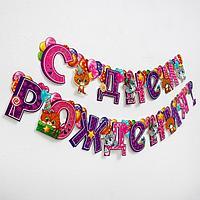 Гирлянда на люверсах «С днём рождения!»