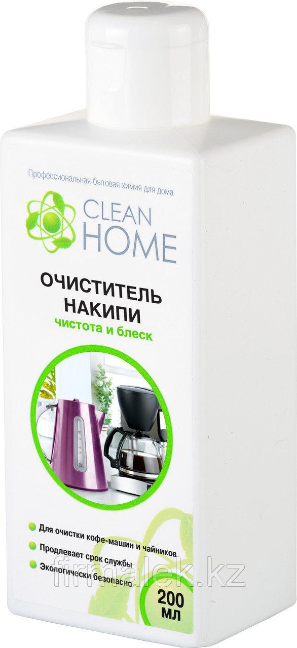 CLEAN HOME Очиститель накипи чистота и блеск