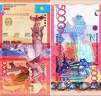 """Шуточные фальшивые деньги """"5 000 тенге"""" 100 штук"""