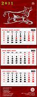 Квартальный настенный календарь РК на 2021 год (Символ года)