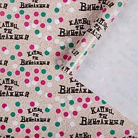 Бумага упаковочная глянцевая «Капец, ты винтажный », 70 х 100 см