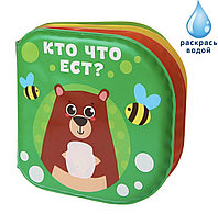 Книжка для игры в ванной «Кто что ест?»