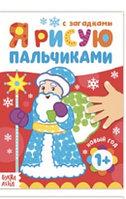 """Рисуем пальчиками «Новый Год"""""""