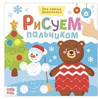 """Рисуем пальчиками «Весёлый Новый Год"""""""