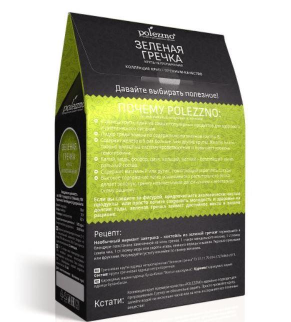 Зеленая гречка Polezzno, 300 гр. - фото 2