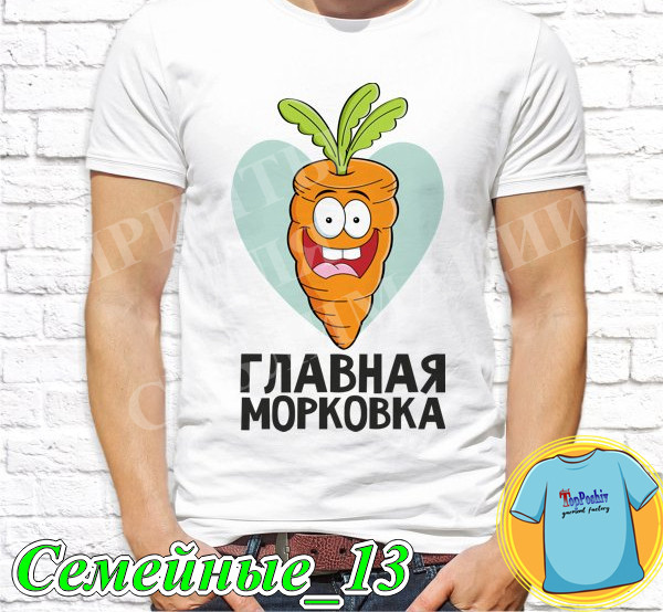 """Футболка с принтом """"Семейные"""" - Главная морковка"""