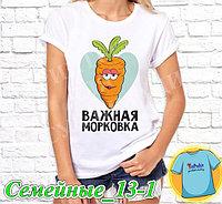 """Футболка с принтом """"Семейные"""" - Важная морковка"""