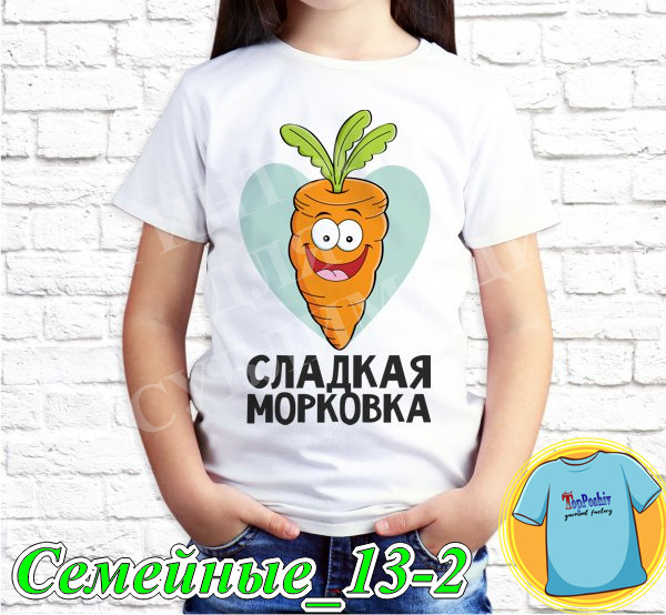 """Футболка с принтом """"Семейные"""" - Сладкая морковка"""