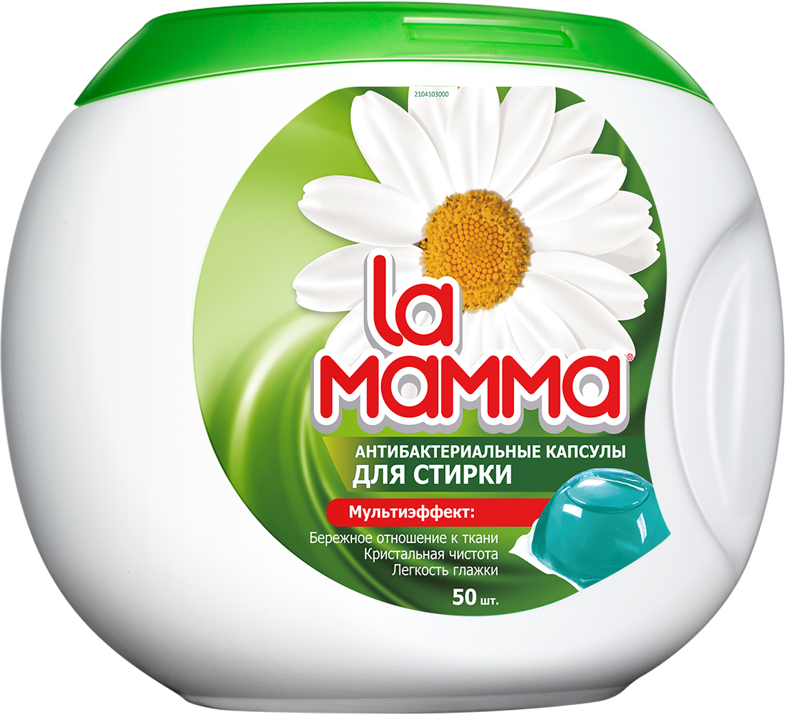 Капсулы для стирки антибактериальные 50 шт Ла мамма