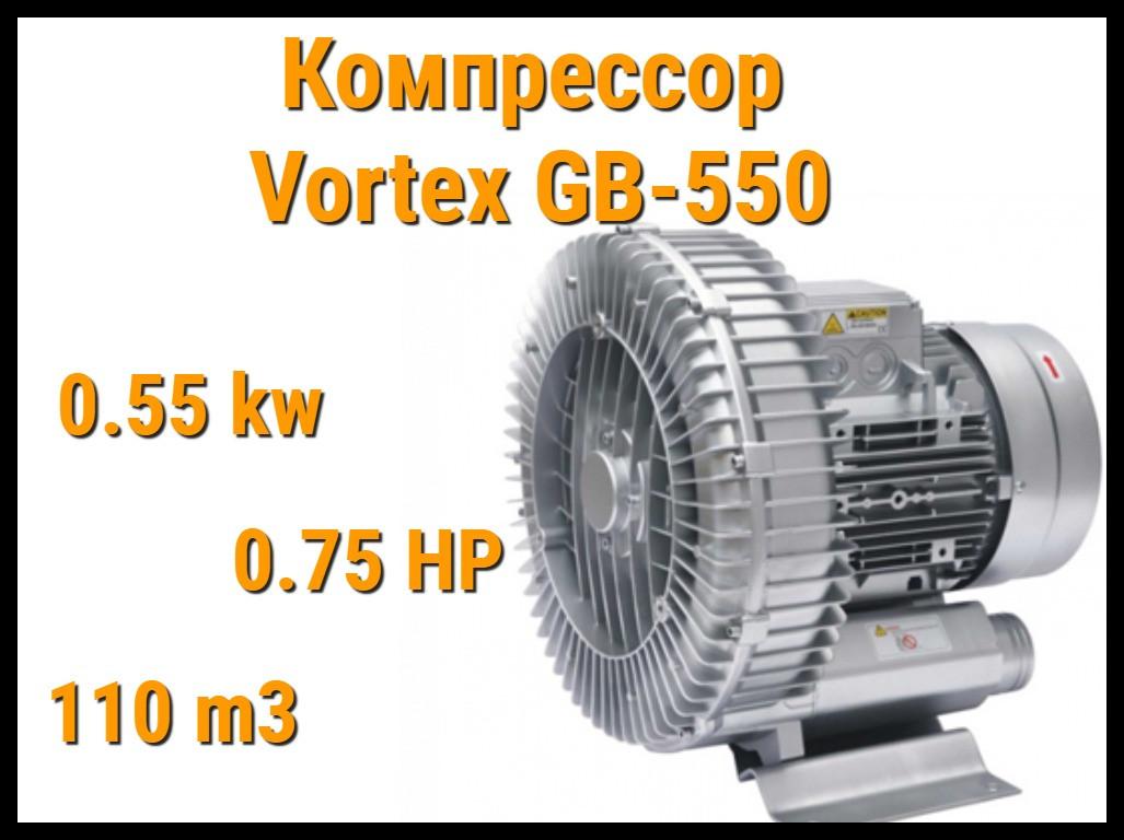 Воздушный компрессор Vortex GB-550 для системы аэромассажа