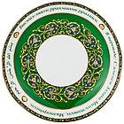 """Чайный набор на 6 персон """"99 имён Аллаха"""" 12 пр., 300 мл., фото 5"""