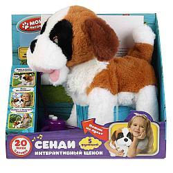 Мой Питомец Интерактивный говорящий щенок Сенди на пульте-поводке, 22 см.