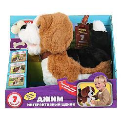 Мой Питомец Интерактивная игрушка - Щенок Джим с косточкой. 22 см.