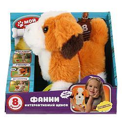 Мой Питомец Интерактивная игрушка - Щенок Фанни с косточкой. 16 см.