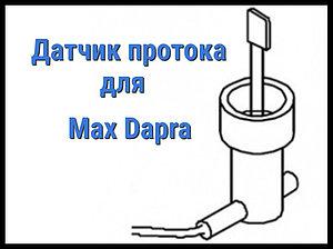Датчик протока для Max Dapra