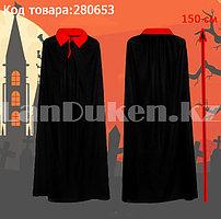Накидка плащ Дракула с красным воротником для Хэллоуина 150 см черного цвета