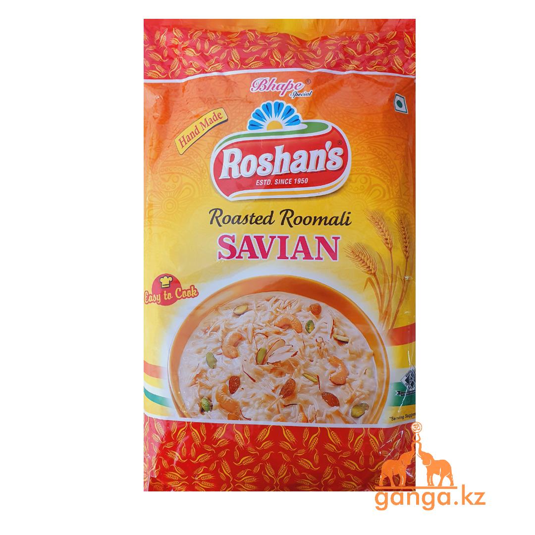 Savian Roasted Roomali (ROSHAN'S), 200 гр.