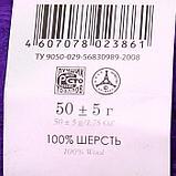 Шерсть для валяния 100% полутонкая шерсть 50гр (698-Т.фиолетовый), фото 4