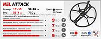 Катушка Нел Атак, Nel Attack. GARRETT GTI 1500 /2000/2500