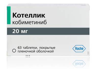 Котеллик (Cotellic) кобиметиниб (cobimetinib) 20 мг 63 таб. (Европа)