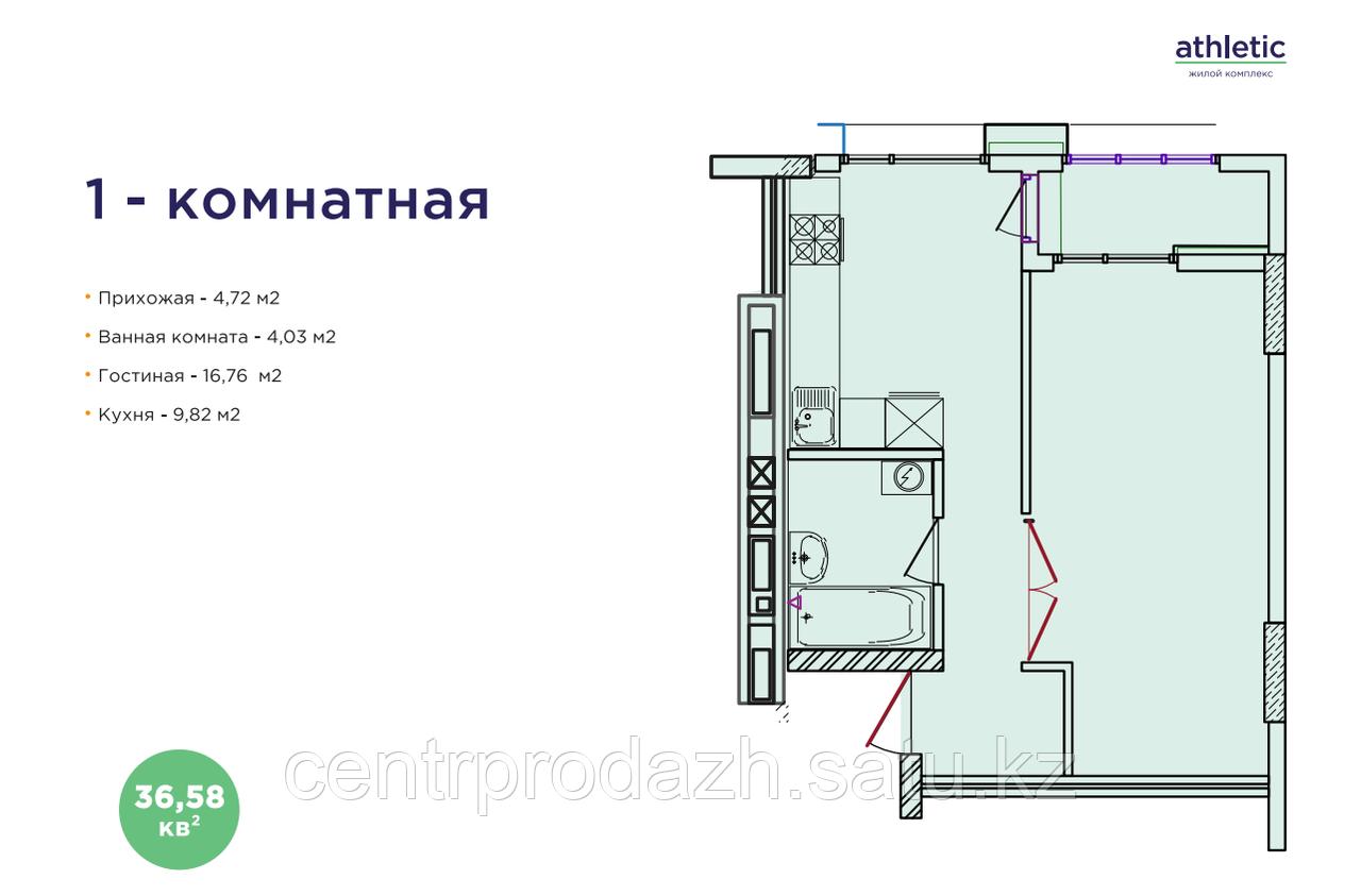 """1 ком в ЖК """"Атлетик"""". 36.58 м²"""