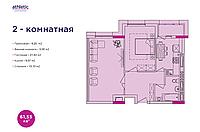 """2 ком в ЖК """"Атлетик"""". 61.55 м², фото 1"""