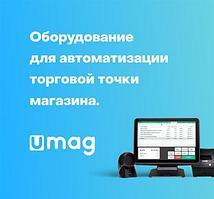 Автоматизация магазина торговли УМАГ UMAG пос терминал 2D сканер Пос Моноблок Алсеп