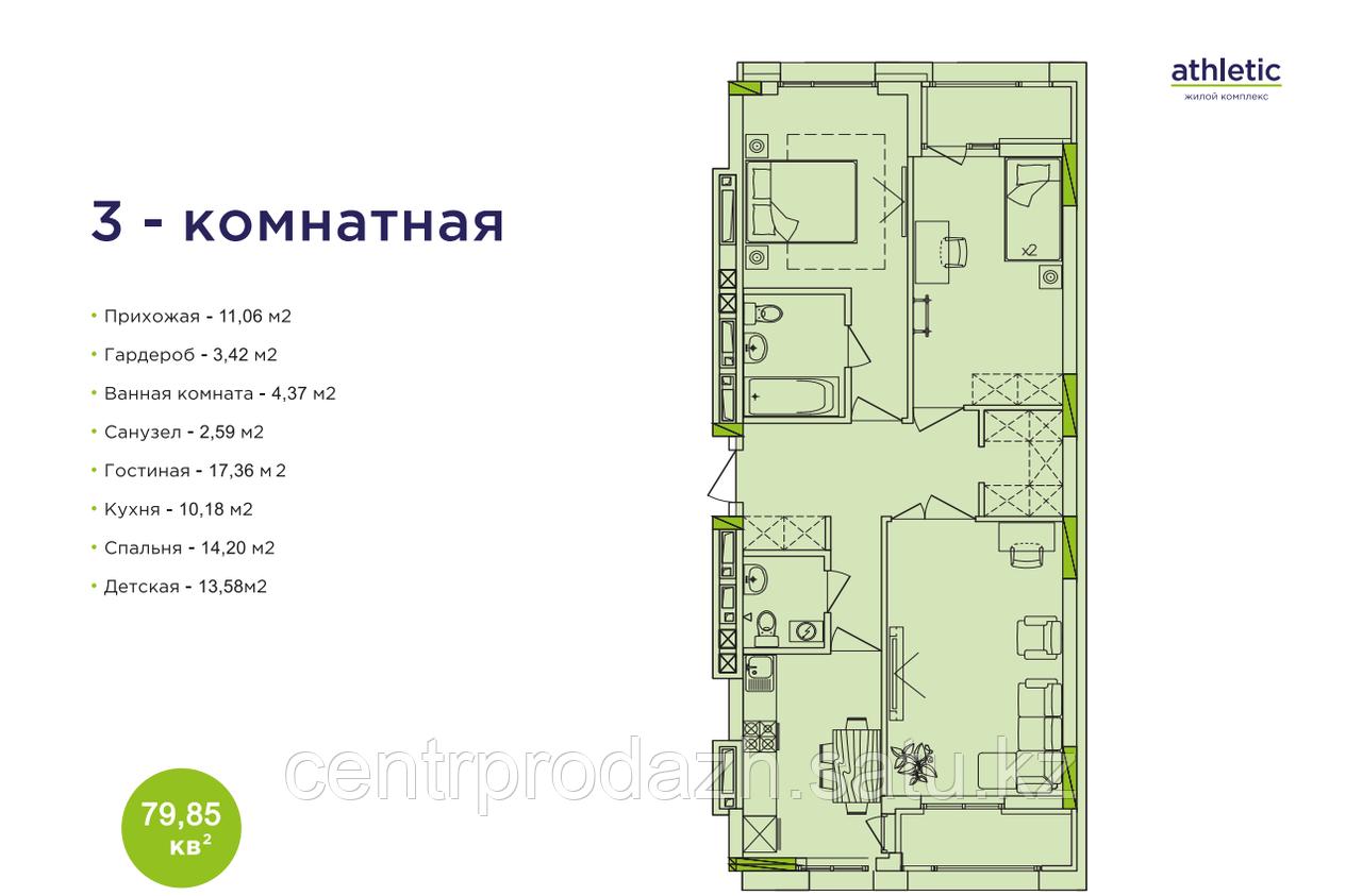 """3 ком в ЖК """"Атлетик"""". 79.85 м²"""