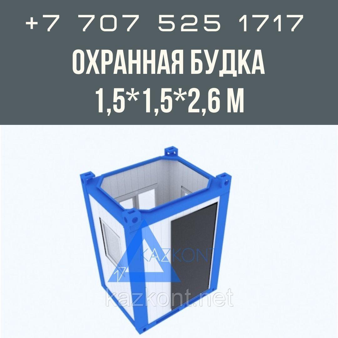 Охранная будка 1,5х1,5х2,6 м