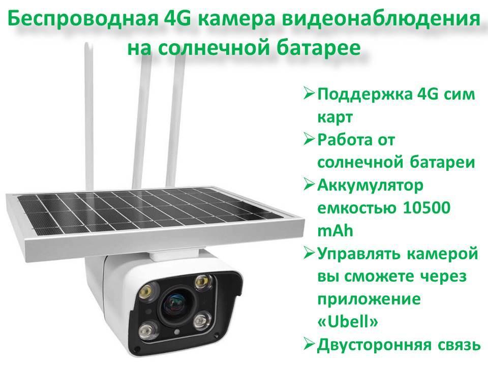 Беспроводная 4G камера видеонаблюдения на солнечной батарее, 6WTYN-QS-4G-EU - фото 1