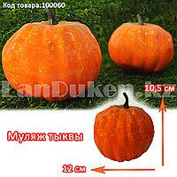 Искусственная тыква декоративная муляж маленькая оранжевая 10,5х12 см