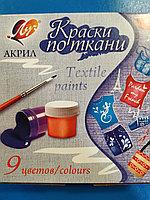 Краски акриловые по ткани, 9 цветов, Алматы