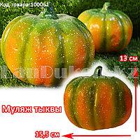 Искусственная тыква декоративная муляж средняя оранжево-зеленая 13х15,5 см