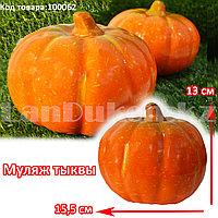 Искусственная тыква декоративная муляж средняя оранжевая 13х15,5 см