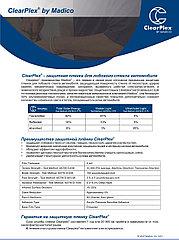 Пленка для защиты лобового стекла ClearPlex 1,22*30,4м.