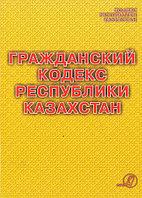 Гражданский кодекс Республики Казахстан, 2020