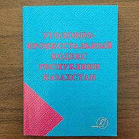 Уголовно-процессуальный кодекс Республики Казахстан, 2020
