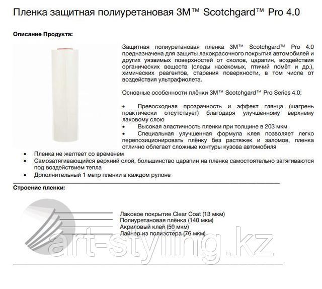 Антигравийная пленка 3M Scotchgard Pro - купить, опт и розница