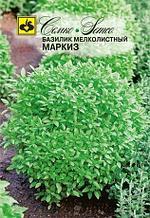 Семена базилик Маркиз зеленый